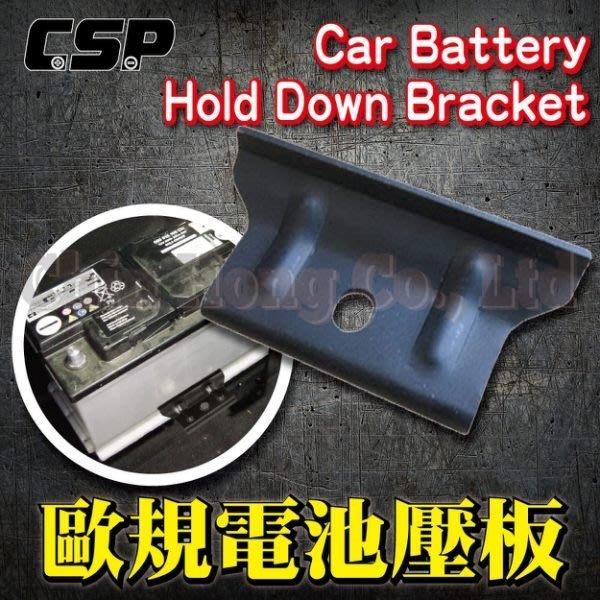 (勁承電池) 歐規電池壓板 歐規電池固定壓板 山土匪電池 現代汽車電池 汽車電池 固定壓板 125D31L H3 F21