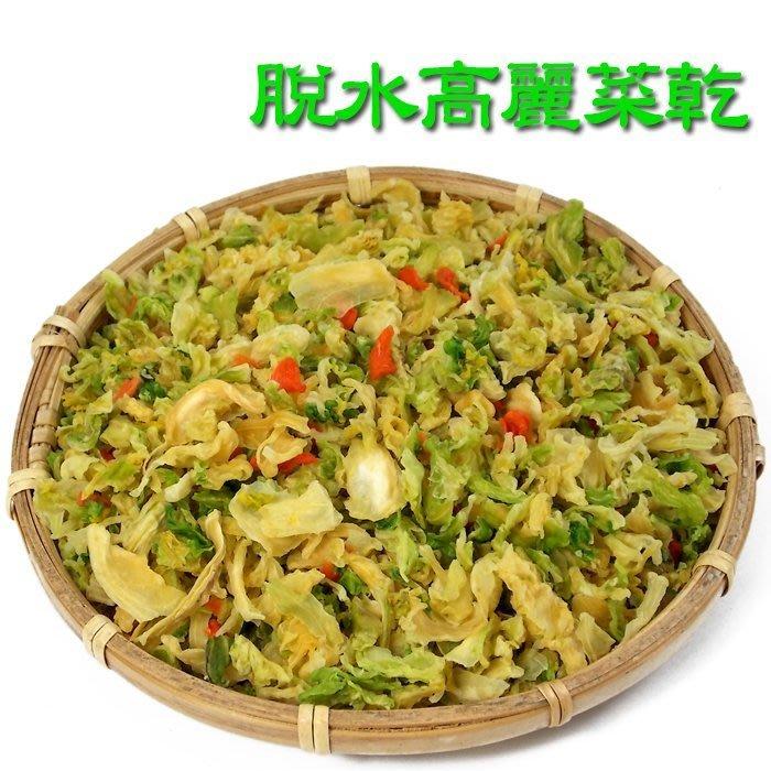 ~脫水高麗菜乾(500g裝)~ 超大包,超便宜,簡單快速料理,泡麵必加,小寵物也可吃。【豐產香菇行】