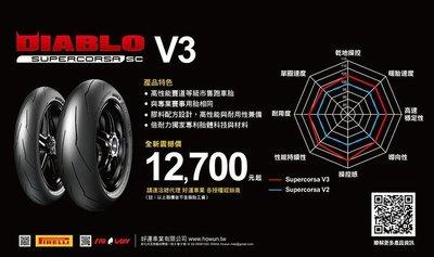 ~鋒權輪精品~最新倍耐力競技胎 DIABLO SUPERCORSA V3 大大閃 120/70-17