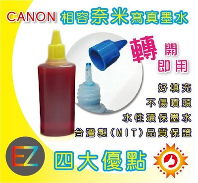 【含稅】CANON 100cc 黃色 奈米寫真 填充墨水 MX347 /  MX357 /  MX497 MP160 台南市
