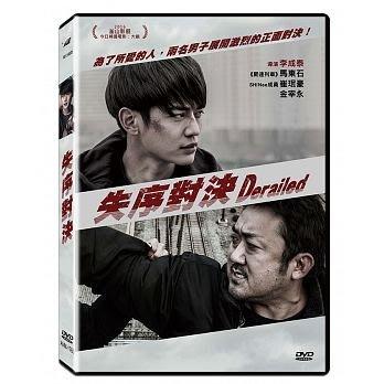 合友唱片 面交 自取 失序對決 (DVD) Derailed