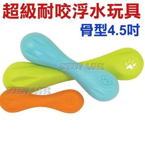 ◇帕比樂◇美國West Paw Design 超級耐咬浮水玩具【骨型-迷你4.5吋】保固內玩壞免費換新品