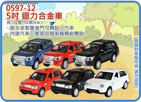 海神坊=0597-12 迴力合金車 5吋 1:34 模型車 休旅車 驕車 7人坐 聲光音效 車門可開 迴力車 15入免運
