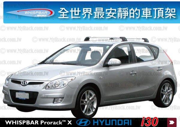 ∥MyRack∥ Hyundai i30 專用 WHISPBAR 車頂架 橫桿