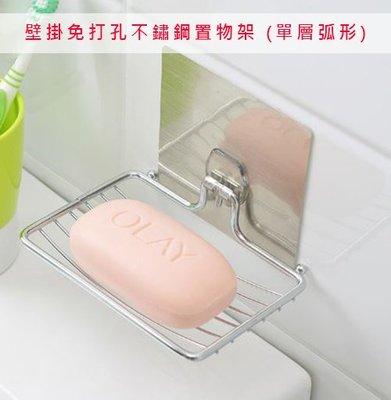 浴室無痕壁式海綿架 / 浴室香皂架 / 壁掛免打孔不鏽鋼置物架 / 單層弧形