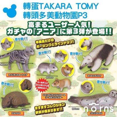 Norns【轉蛋TAKARA TOMY 轉頭多美動物園P3】 扭蛋公仔玩具貓咪倉鼠 食蟻獸 穿山甲 海豹 可愛