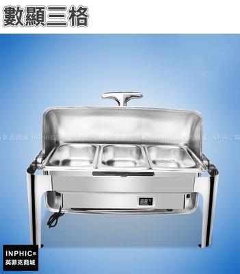 INPHIC-自助餐爐飯店保溫餐爐buffet爐外燴爐隔水保溫鍋電熱鍋保溫爐-數顯三格_MXC3854B