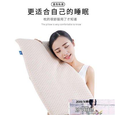 枕頭 藍色私語天然乳膠低枕頭薄枕 成人矮枕 青少年學生單人平枕芯 YTL【斯巴達購物】