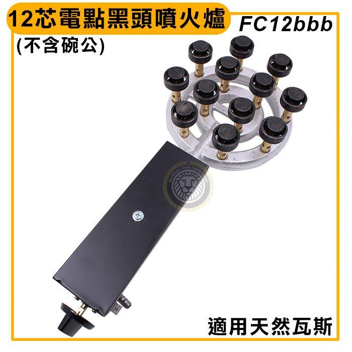 12芯電點黑頭噴火爐(不含碗公) FC12bbb 瓦斯爐 快炒爐 噴火爐 適用天然瓦斯 大慶餐飲設備