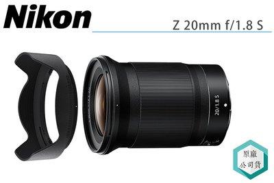 《視冠高雄》送1000 NIKON 20mm F1.8 S 大光圈 廣角定焦鏡 國祥 公司貨 銀河 夜景 Z6 Z7