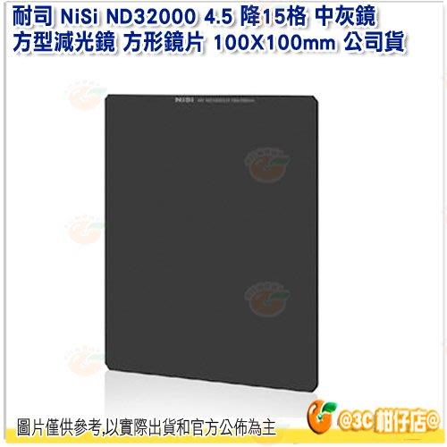 送清潔擦 耐司 NiSi ND32000 4.5 降15格 中灰鏡 方型減光鏡 方形鏡片 100X100mm 公司貨