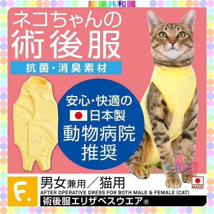 ※龍貓共和國※日本動物醫院推薦《喵星人 小貓 可愛寵物貓咪肉球 術後散熱快乾背心式修護衣 術後服 皮膚保護服》禮物