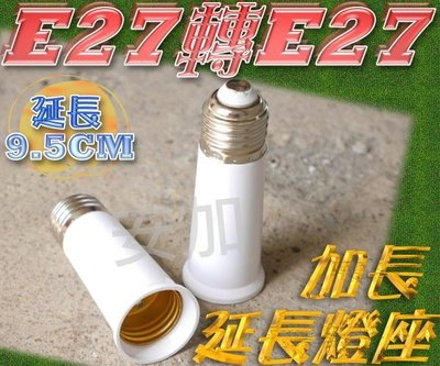 現貨 E7A84 新款 E27轉E27 加長型-延長燈座 總長9.5公分  轉接座 轉接頭 E27燈頭 延長座