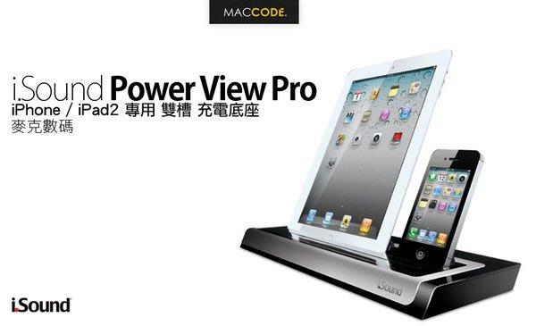 i.Sound Power View Pro iPhone / iPad / iPod 專用 雙槽 充電底座 全新 現貨 含稅 免運