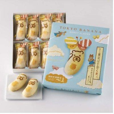 《阿肥小舖》羽田機場限定!東京香蕉 TOKYO BANANA 可愛小熊蜂蜜香蕉蛋糕 8入盒裝