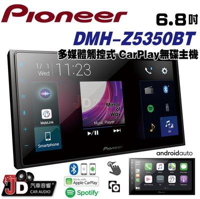 【JD汽車音響】先鋒 Pioneer DMH-Z5350BT 多媒體6.8吋觸控式CarPlay無碟主機 藍芽/安卓
