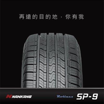 【樹林輪胎】SP-9 225/60-18 100H 南港輪胎 SP9