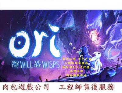 PC版 繁體中文 肉包遊戲 STEAM 聖靈之光2 Ori and the Will of the Wisps