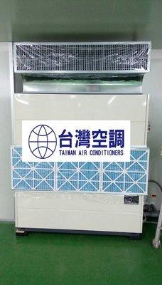 台南高雄冷氣【日立中古箱型機(水冷)30RT9成新】另高價收購5年內機種.專業冷氣空調工程設備買賣