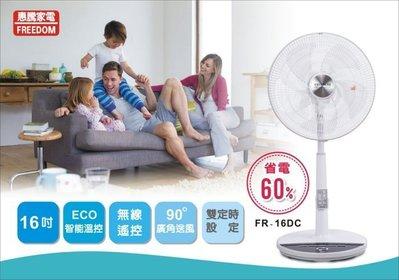 惠騰 ECO 智能溫控DC節能風扇 FR-16DC 電風扇 風扇 台灣製造 立扇 16吋