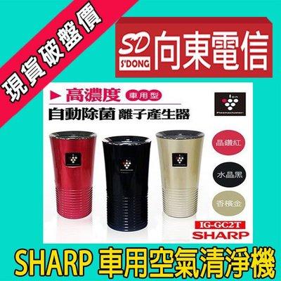 【向東-新竹店】全新SHARP夏普 車用自動除菌離子產生器IG-GC2T黑色手機攜碼台哥大學生388手機500元