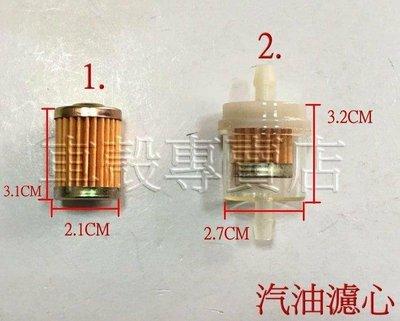[車殼專賣店] 適用:台灣製造6mm汽油濾心,RS、愛將、DIO、金勇、KTR、迪爵、野狼傳奇、CUXI、SF,$20 台中市