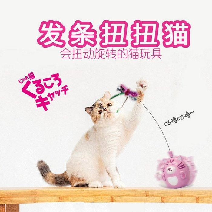 寵物逗貓棒神器 貓咪發條扭扭旋轉益智玩具_☆優購好SoGood☆