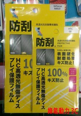 【綠能動力】膜力- ASUS Fonepad Note 6/ME560CG.Padfone A68 A80 A86 亮面