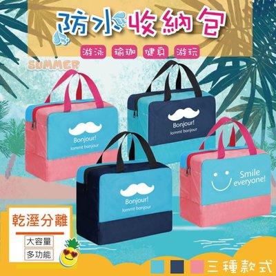【04694】 新款旅行收納袋 游泳包 乾濕分離包 沙灘包 防水鞋袋 泳衣收納包