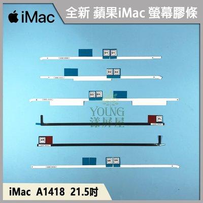 【漾屏屋】含稅 APPLE iMac 蘋果 A1419 27吋 A1418 21.5吋 螢幕膠條 玻璃膠條 固定膠條