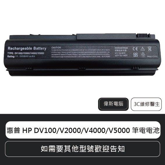 ☆偉斯電腦☆惠普 HP DV100/V2000/V4000/V5000 副場筆電電池