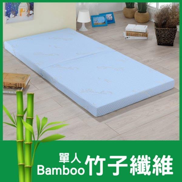 台灣製-莫菲思 竹纖透氣舒眠兩折單人床墊