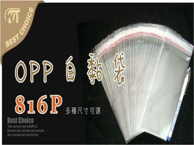 (另享88折方案) 含稅【OPP自粘袋 816P】書籤用-另有多種尺寸自黏袋.包裝材料.名片設計印刷