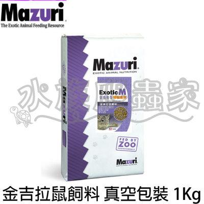 『水族爬蟲家』瑪滋力 Mazuri 金吉拉鼠飼料 1公斤 龍貓 蒂莫西乾草 亞麻籽 沒有人為顏色 味道