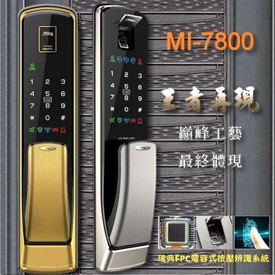 電子鎖 Milre7800 指紋電子鎖 美樂6800 三星728 718 美樂5000 310 Milre480鎖