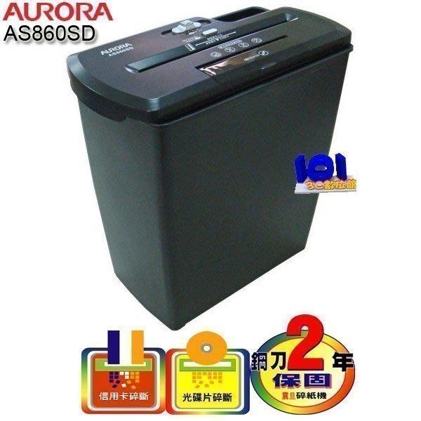 【101-3C數位館】《免運費》全新 震旦 AURORA 8張直條式碎紙機 AS860SD【可碎信用卡 / 光碟片】