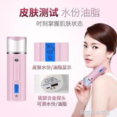 容耀納米補水噴霧儀便攜加濕器美容儀臉部保濕冷噴機補水儀蒸臉器