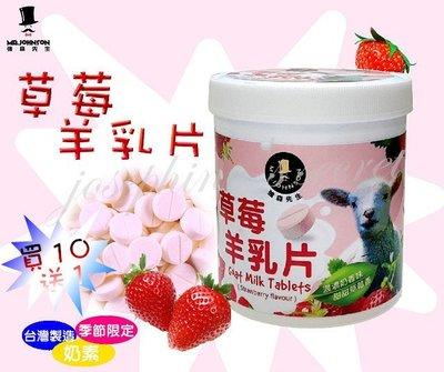 【喬瑟芬的秘密】富強森 強森先生 草莓羊乳片新上市 優惠特賣 買10送1