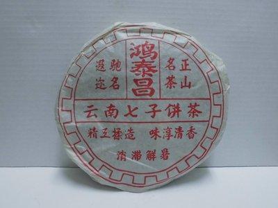 鴻泰昌普洱茶(2片價格)