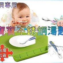 [現貨在台 台灣出貨]新款寶寶不銹鋼湯匙 兒童卡通圖案不銹鋼湯匙 寶寶湯匙 嬰兒餐具 餵食餐具 嬰兒餵食