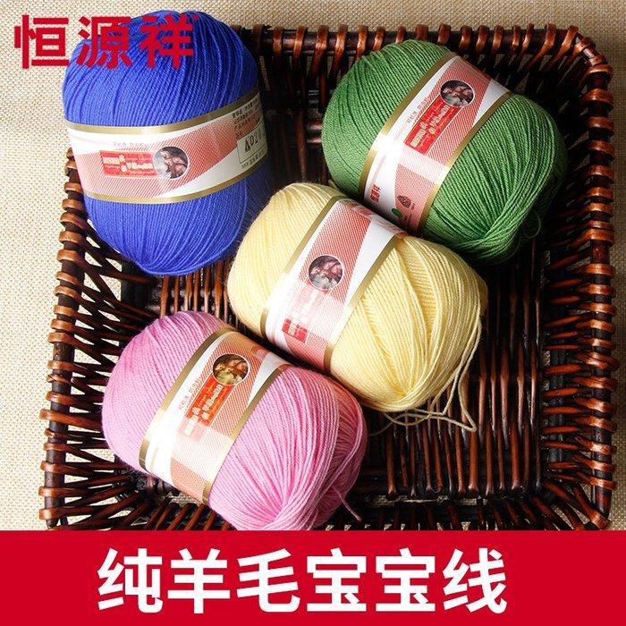 千夢貨鋪-毛線純羊毛線細寶寶嬰兒兒童織手編毛衣線編織鉤針線團手工#羊毛線#粗線細線#針織工具#手工編織#毛線球