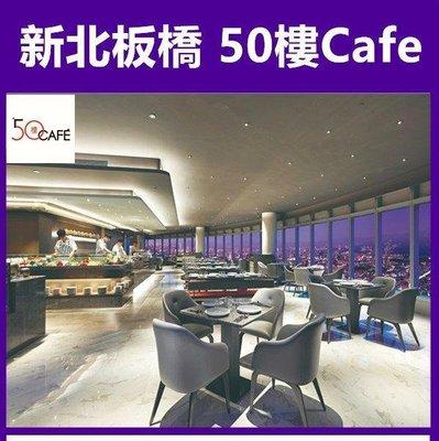 50樓Cafe 自助餐廳 Maga50 Buffet吃到飽霸主 平日午餐790