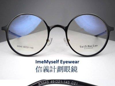 信義計劃 Eye Like It 瞳愛 S3040 超細膠框 哈利波特造型正圓框 超輕 可配 近視 老花 抗藍光 濾藍光