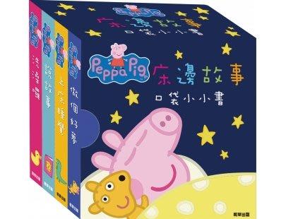 童書 粉紅豬小妹 床邊故事書 口袋小小書 4入 /正版授權/兒童學習認知