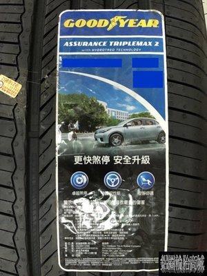 全新輪胎 Triplemax 2 215/55-17 94V 固特異 ATM2 大陸製造