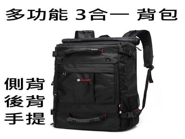 3合1 後背包 側背包 手提包 登山 旅行 3用包 超大容量