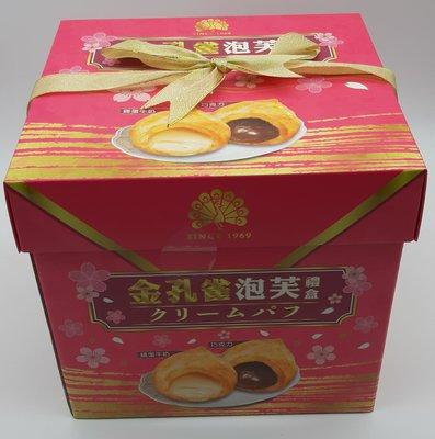 金孔雀泡芙禮盒(綜合2口味:雞蛋牛奶/ 巧克力) 330g 下午茶 生日 送禮 台灣製 乖乖 蛋奶素 台南市