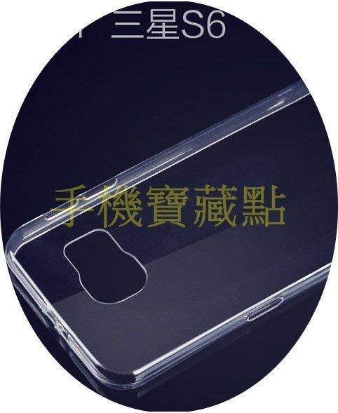 ❤寶藏點配件❤ Samsung S6 5.7吋 Edge+ 保護套0.3MM 超薄軟殼 另有iPhone SONYHTC