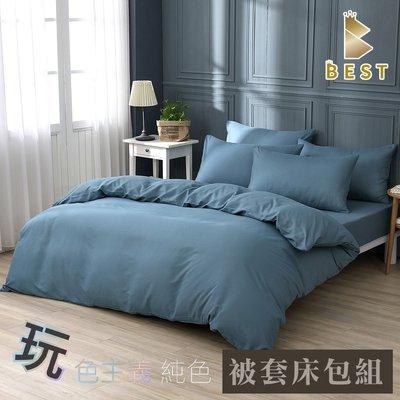 台灣製 經典素色被套床包組 單人 雙人 加大 特大 均價 柔絲棉 床包加高35CM 丈青藍 BEST寢飾