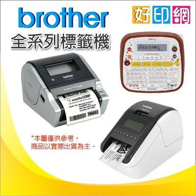 【好印網+含稅+原廠公司貨】Brother QL-1050/QL1050/1050 超高速大尺寸條碼列印機 標籤機USB